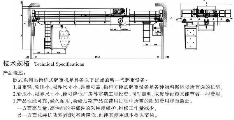 5—320、75吨欧式吊钩桥式起重机