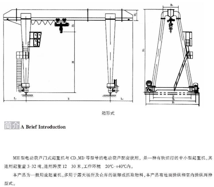 MHb型3-32吨电动葫芦门式起重机(厢型式)