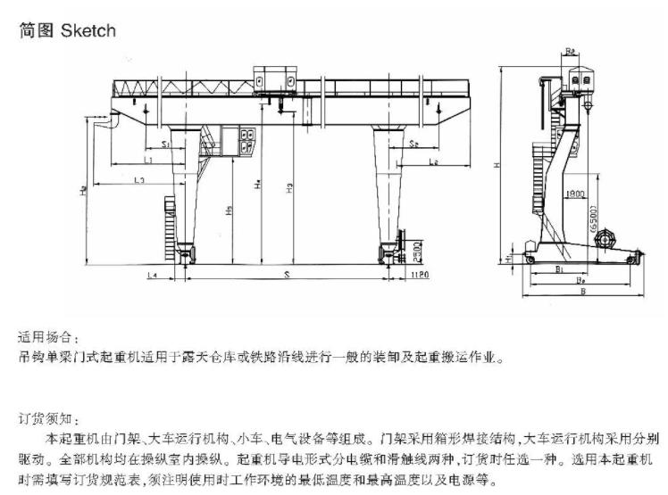 MGD型5-32、5吨单梁吊钩门式起重机