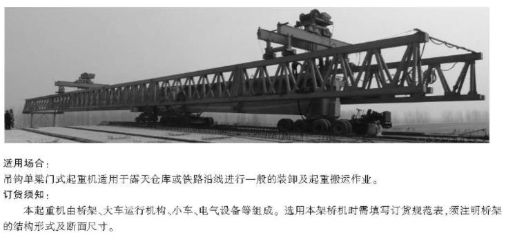 JQJ60、80、100、150、200吨架桥机