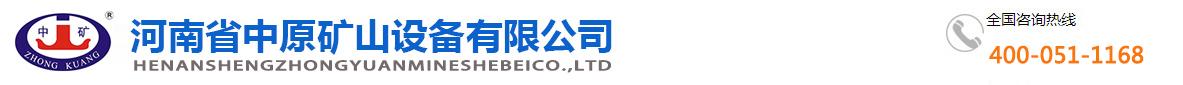 河南省中原矿山设备有限公司
